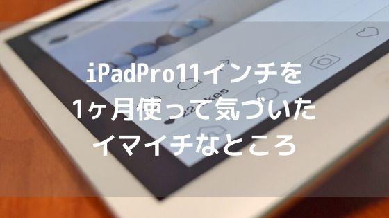 iPadPro11インチを1ヶ月使って気づいたイマイチなところアイキャッチ
