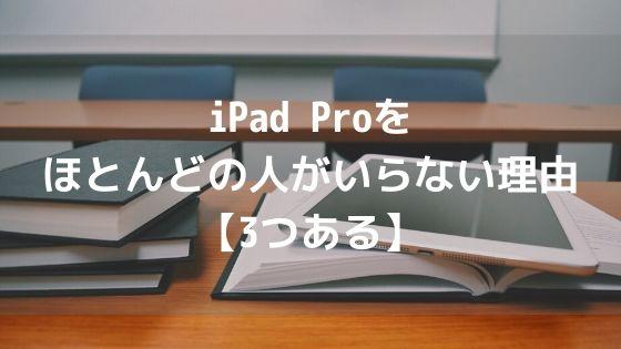 iPad Proをほとんどの人がいらない理由【3つある】アイキャッチ