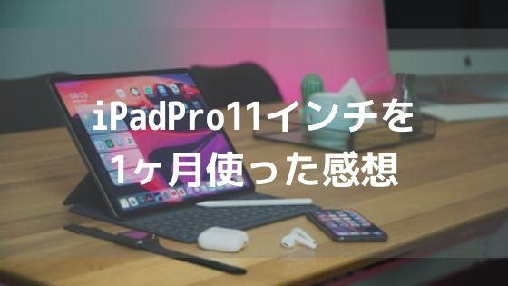 iPadPro11インチを1ヶ月使った感想アイキャッチ
