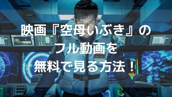 映画『空母いぶき』のフル動画を無料で見る方法を解説!あらすじや評価もまとめ!アイキャッチ