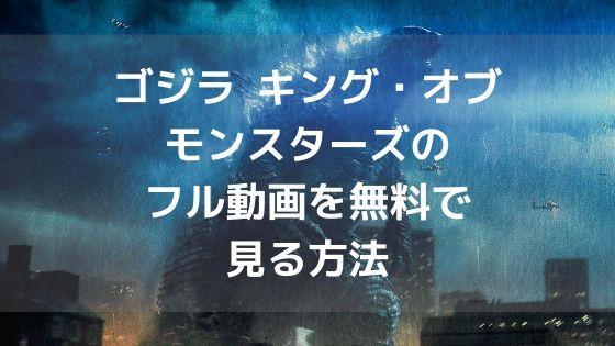 映画『ゴジラ キング・オブ・モンスターズ』のフル動画を無料で見る方法を解説!あらすじや評価もまとめ!アイキャッチ