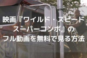 映画『ワイルド・スピード/スーパーコンボ』のフル動画を無料で見る方法を解説!あらすじや評価・感想もまとめ!アイキャッチ