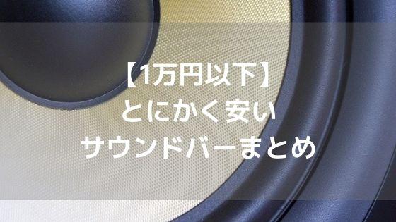 【1万円以下】とにかく安いサウンドバー3選【初心者向け】アイキャッチ