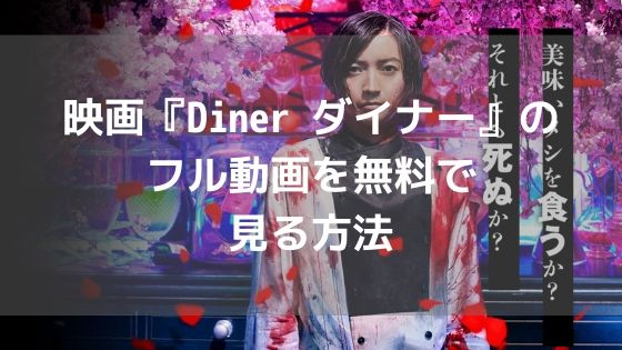 映画『Diner ダイナー』のフル動画を無料で見る方法を解説!あらすじや評価・感想もまとめ!アイキャッチ