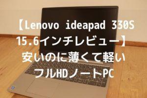 【Lenovo ideapad 330S 15.6インチレビュー】安いのに薄くて軽いフルHDノートPCアイキャッチ