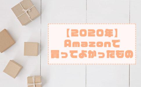 【2020年】Amazonで買ってよかったものアイキャッチ