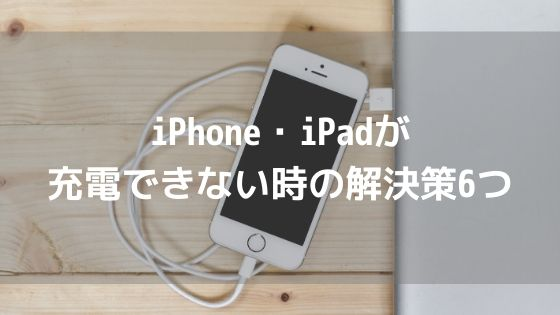 iPhone・iPadが充電できない時の解決策6つ【ワイヤレス充電も】アイキャッチ