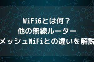 WiFi6とは何?他の無線ルーター・メッシュWiFiとの違いを解説アイキャッチ