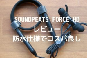 【SOUNDPEATS FORCE HDレビュー】防水仕様でコスパ良しなネックバンド型ワイヤレスイヤホンアイキャッチ