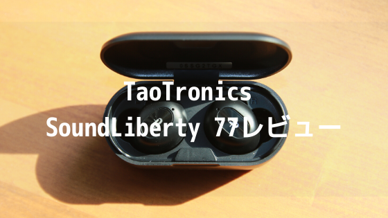 TaoTronics SoundLiberty 77