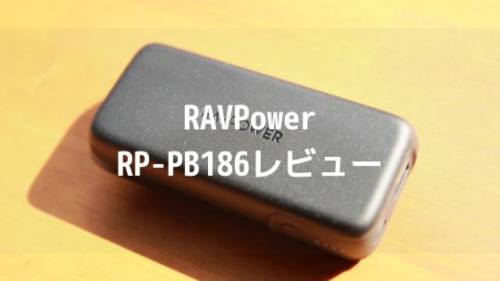 RAVPower RP-PB186レビュー記事アイキャッチ