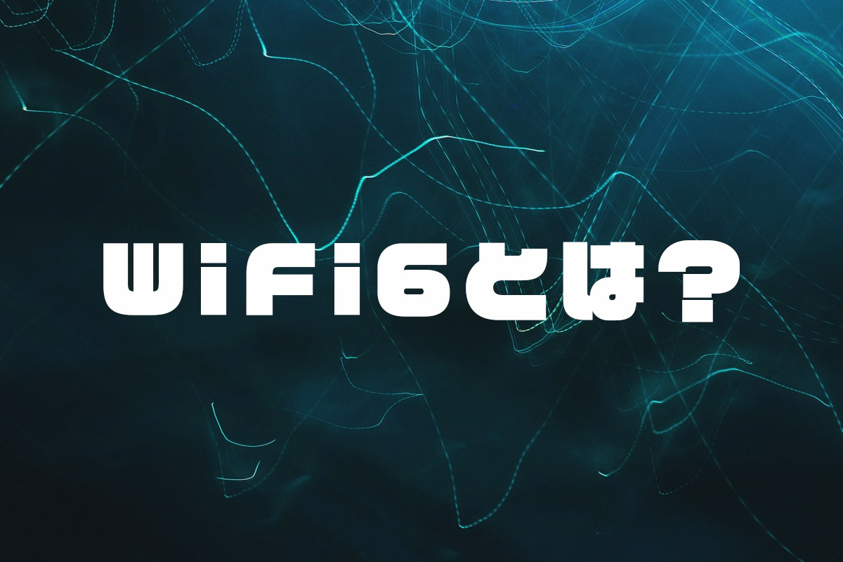 wifi6解説記事アイキャッチ