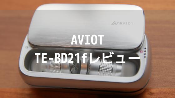 【AVIOT TE-BD21fレビュー】アイキャッチ