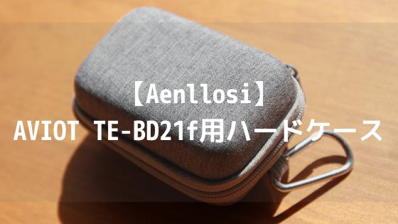 【Aenllosi】AVIOTTE-BD21fのハードケースを購入!耐久性バツグンで持ち運びに便利!アイキャッチ