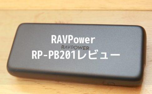 【RAVPower RP-PB201レビュー】アイキャッチ