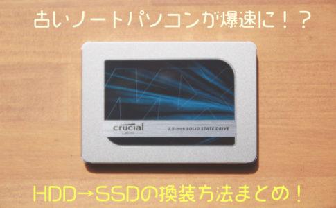 HDD→SSD換装アイキャッチ
