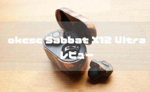 okcsc-sabbat-x12-ultraレビュー記事アイキャッチ