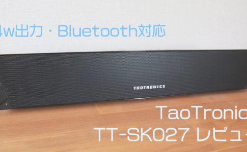 TT-SK027アイキャッチ