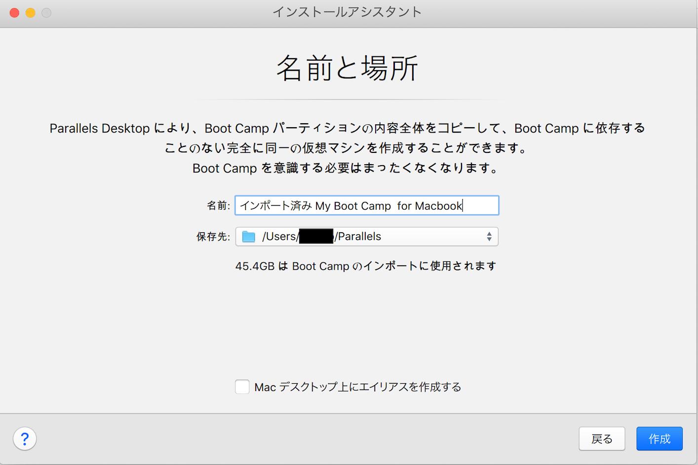 Parallels Desktopにインポート