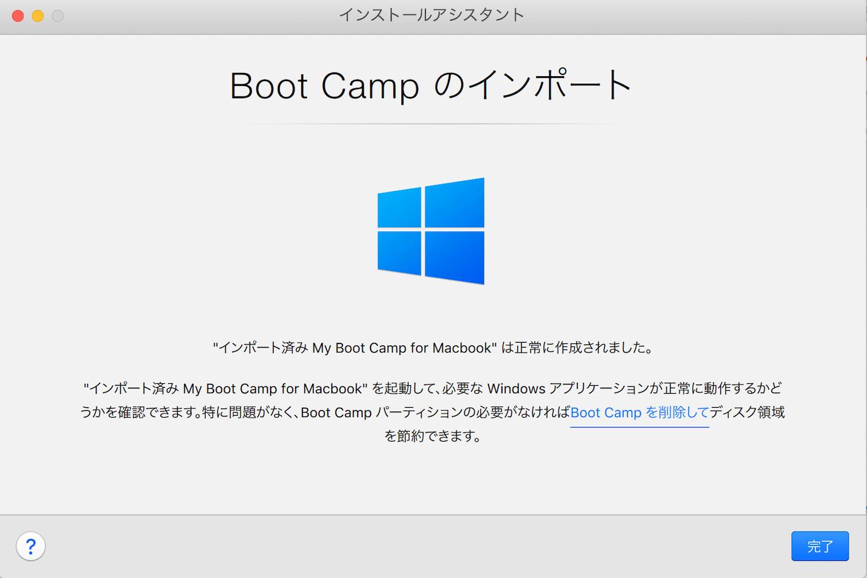 Parallels Desktopのインポート