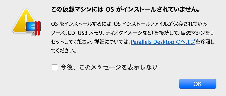 Parallels Desktopエラー