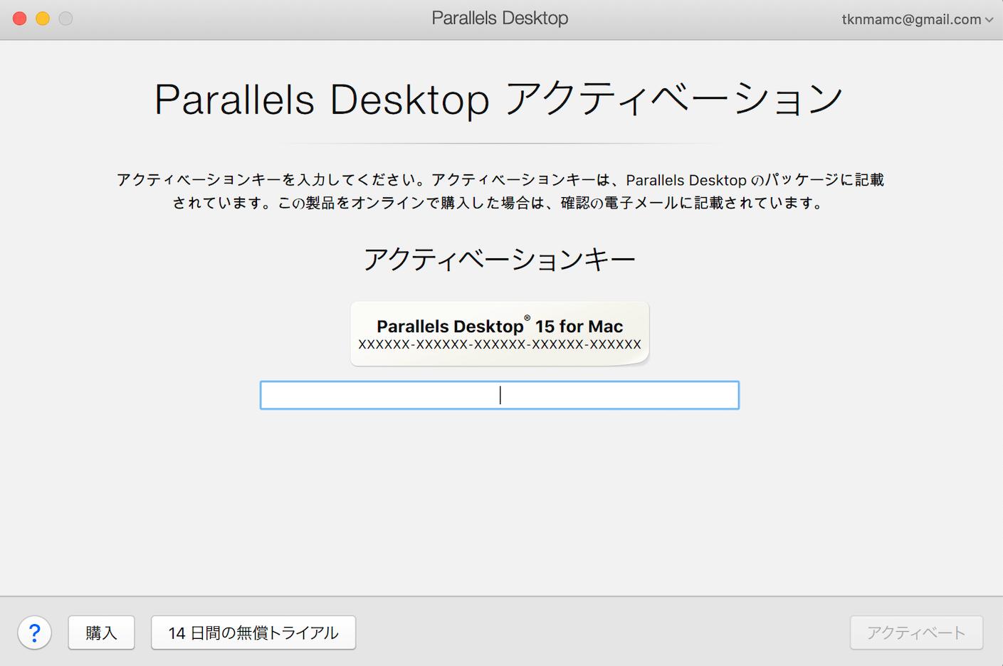 Parallels Desktopアクティベートキー確認画面