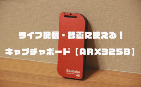 ARX325Bレビューアイキャッチ