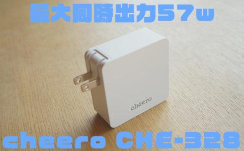 CHE-328レビュー記事アイキャッチ