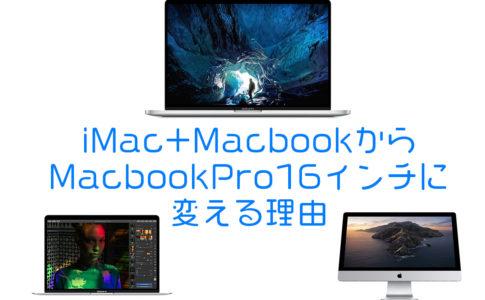 Macbookpro16インチに変える理由アイキャッチ