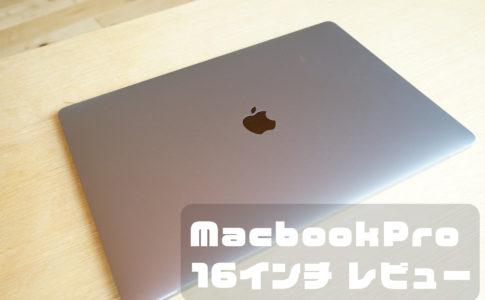 Macbookpro16インチのレビュー記事アイキャッチ