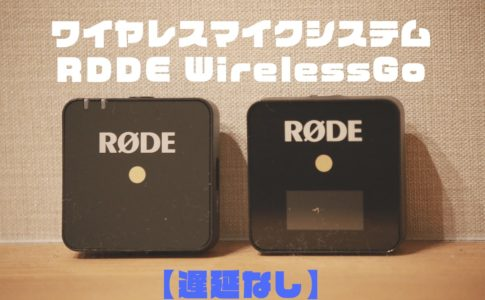 RODE WirelessGoレビュー記事アイキャッチ