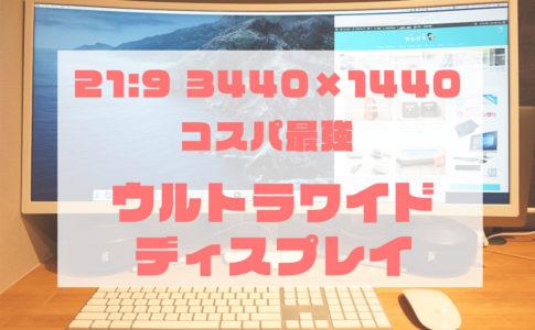 HKC C340レビュー記事アイキャッチ