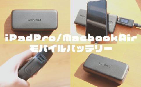 iPadPro/MacbookAirにおすすめのモバイルバッテリーアイキャッチ