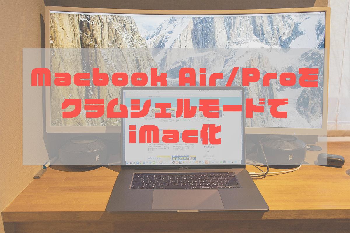 MacbookProクラムシェル記事アイキャッチ