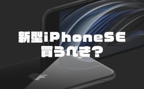 新型iPhoneSE2アイキャッチ