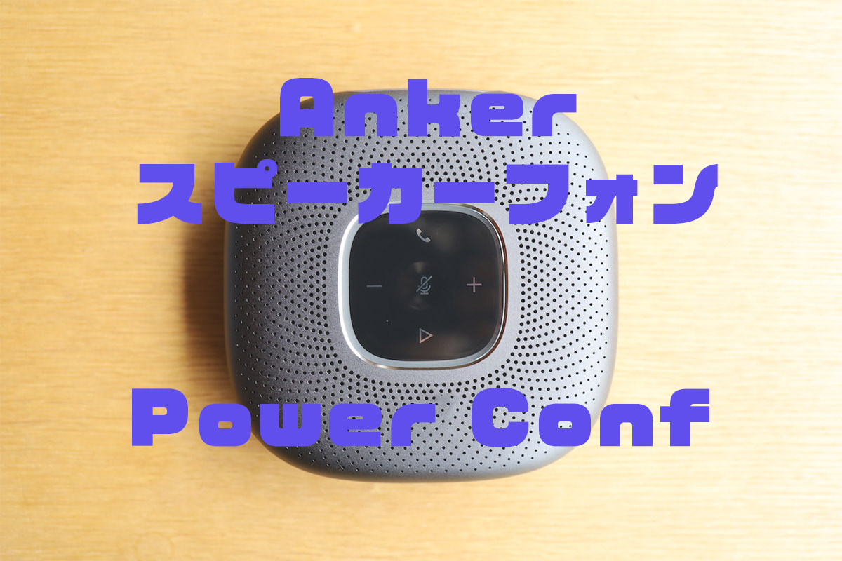 Anker-power-confレビュー記事アイキャッチ