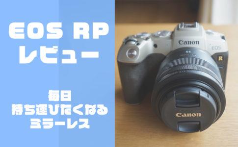 EOSRPレビュー記事アイキャッチ