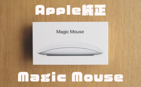 MagicMouse2レビュー記事アイキャッチ