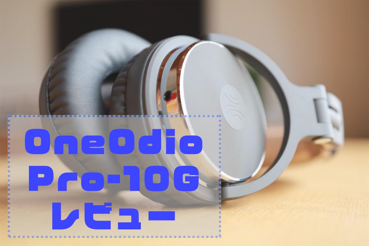 OneOdio-Pro-10Gレビュー記事アイキャッチ