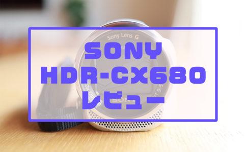 HDR-CX680レビュー記事アイキャッチ