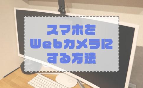 iphoneをWebカメラの代行に使用する方法アイキャッチ