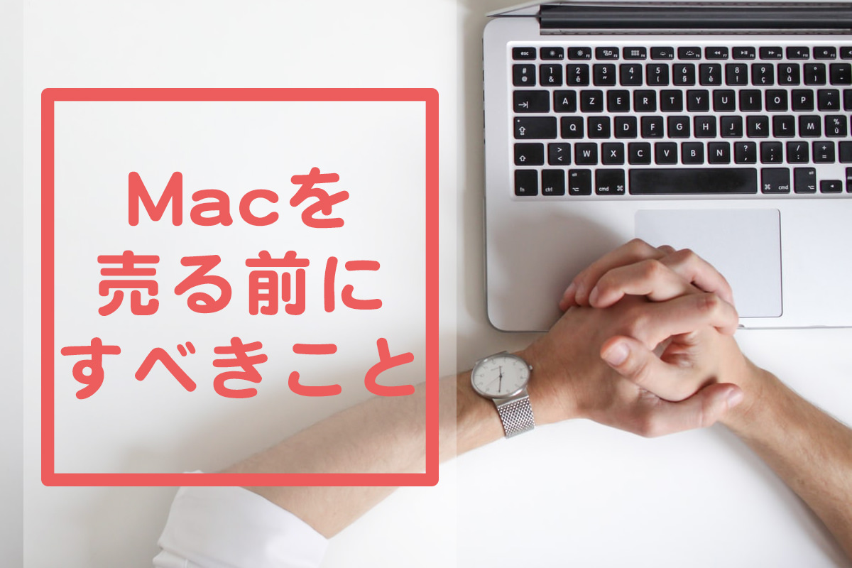Macを売る前にすべきことアイキャッチ