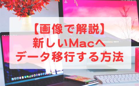 macデータ移行アイキャッチ