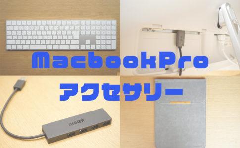 MacbookPro16インチ アクセサリまとめアイキャッチ