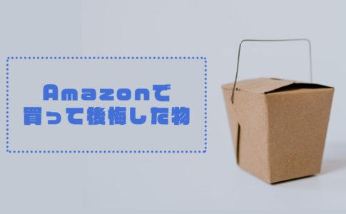 Amazonで買って後悔した物アイキャッチ