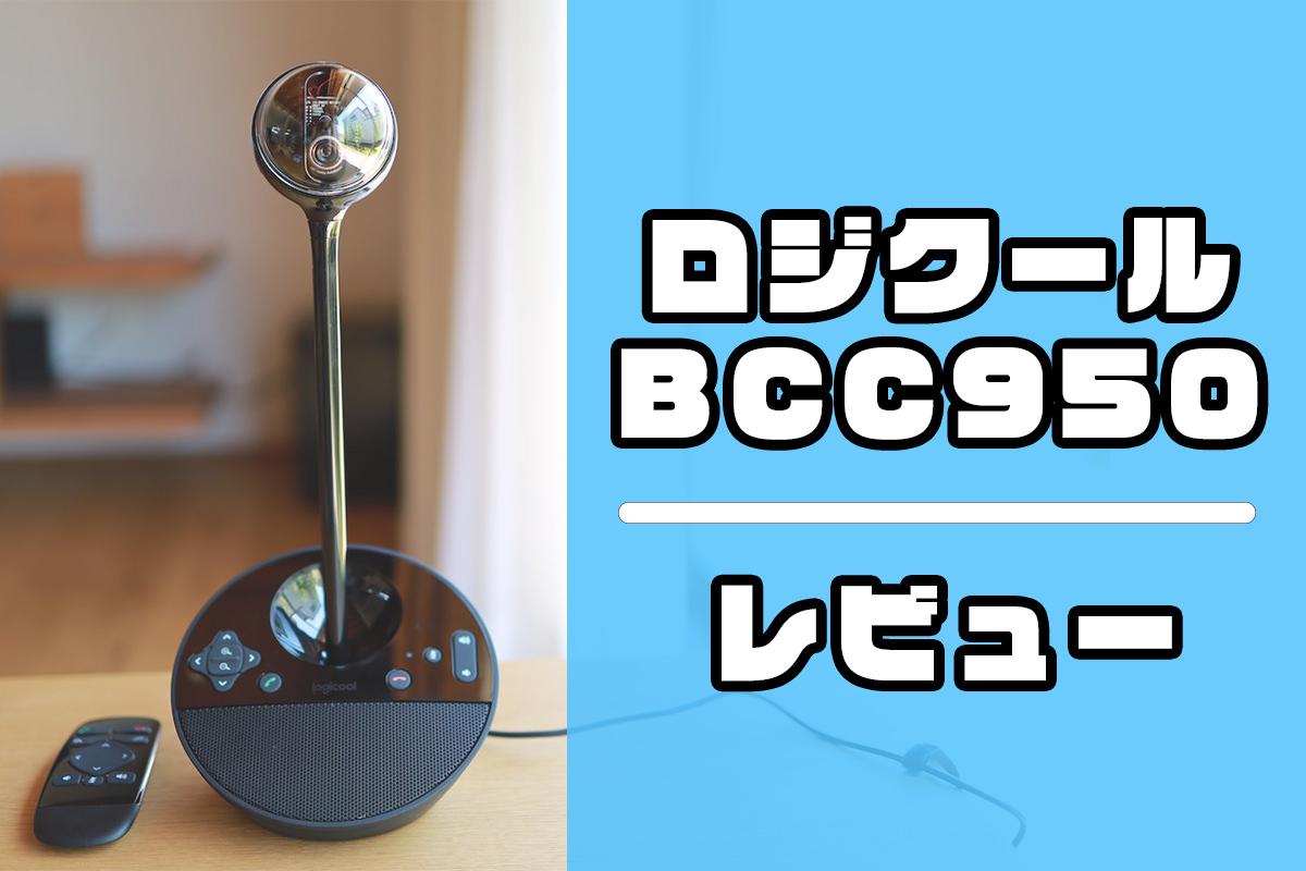 BCC950アイキャッチ