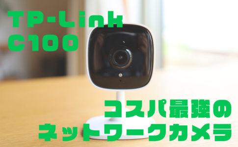 TP-Link C100 アイキャッチ