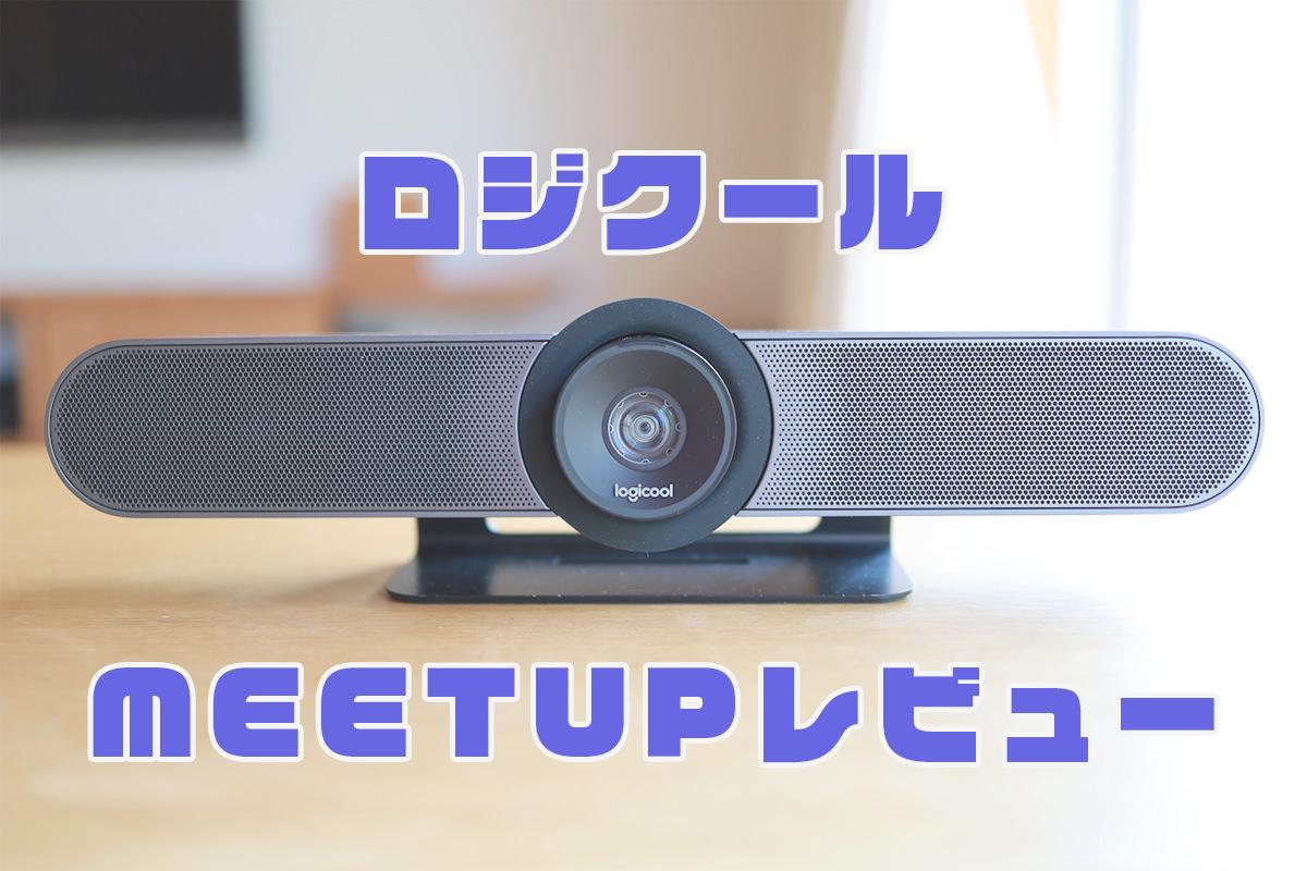 MEETUPレビュー記事アイキャッチ