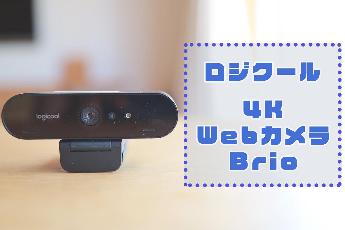 ロジクール4KwebカメラBrio C1000eRレビュー記事アイキャッチ