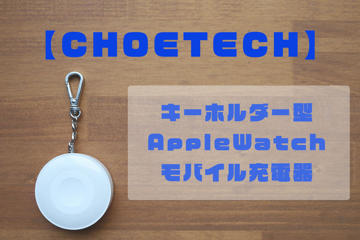 CHOETECH-AppleWatchモバイル充電器レビュー記事アイキャッチ